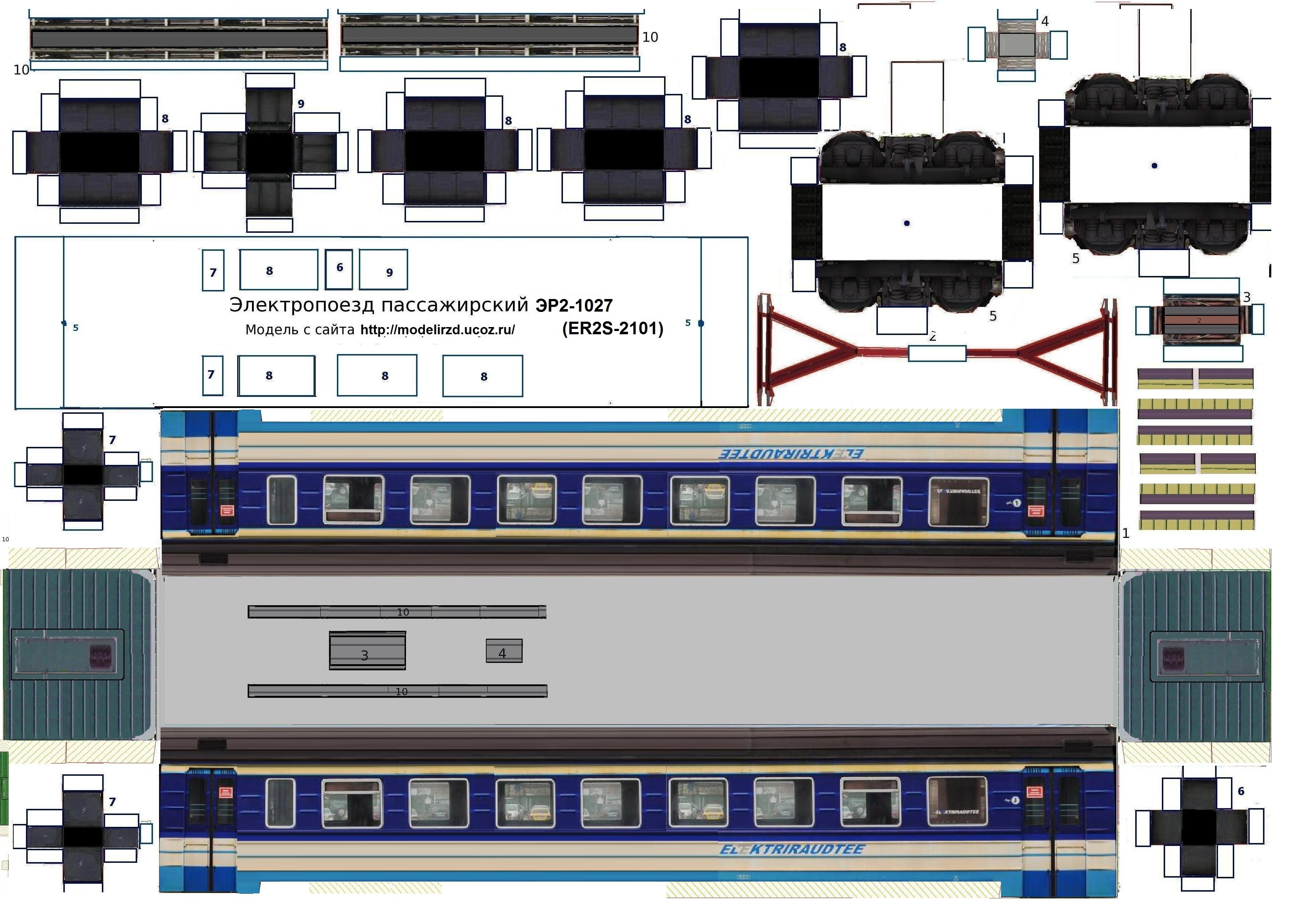 Как сделать из бумаги поезд ржд