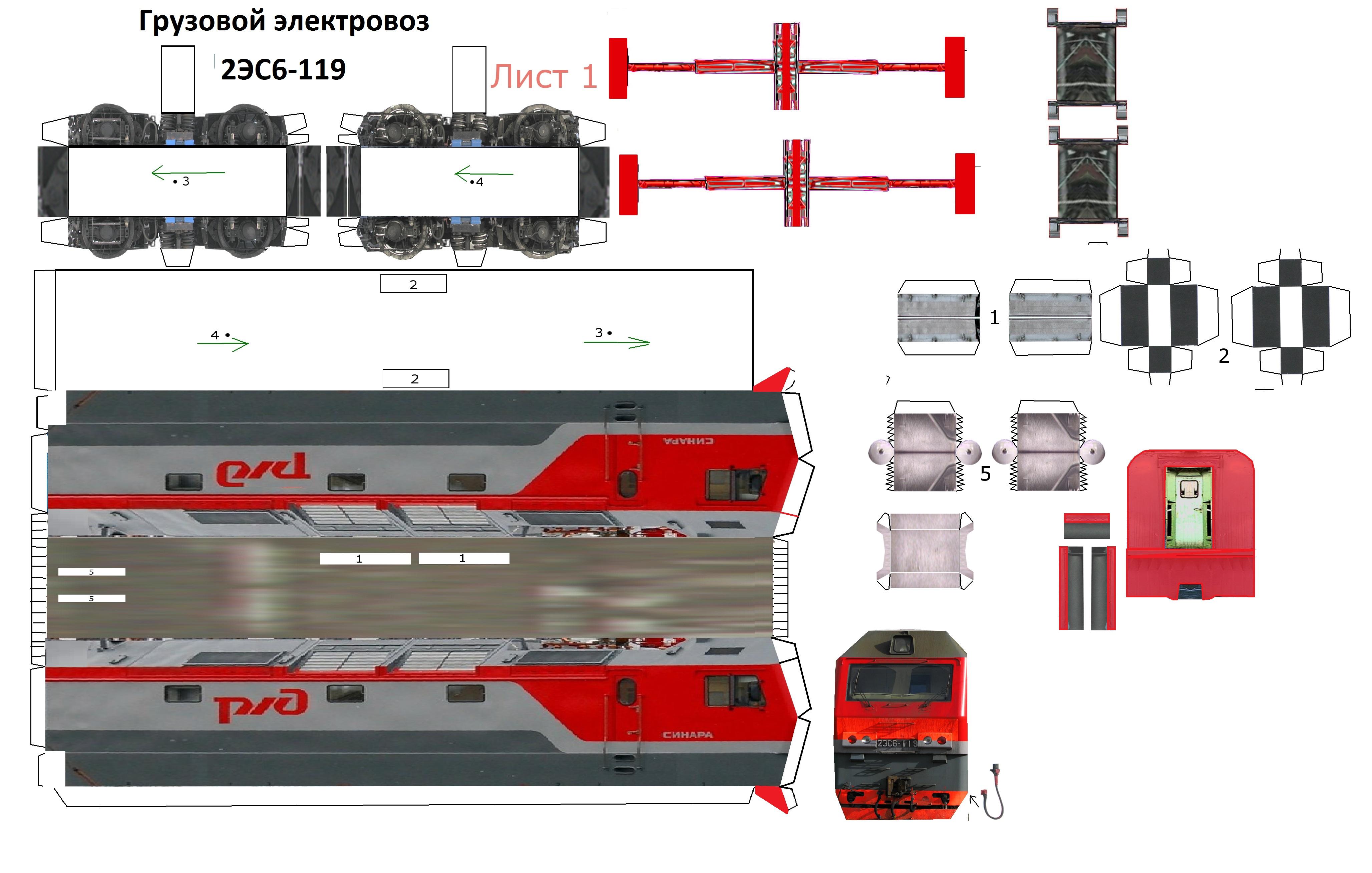 Как сделать из бумаги локомотив